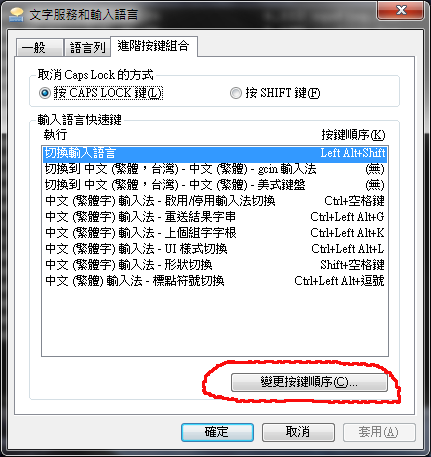Windows 7 Ctrl-Shift gcin 切換設定