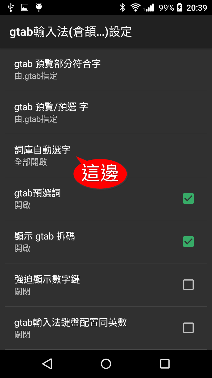 gcin Android noseeing.gtab 自動選字 預選詞